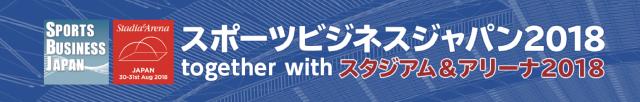 スポーツビジネスジャパン2018 together with スタジアム&アリーナ2018